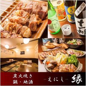 炭焼 極楽ホルモン(地図/写真/札幌すすきの/居酒屋) - ぐるなび