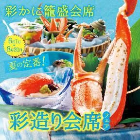大阪 ふぐ料理 河豚屋 ゆめふく お初天神店