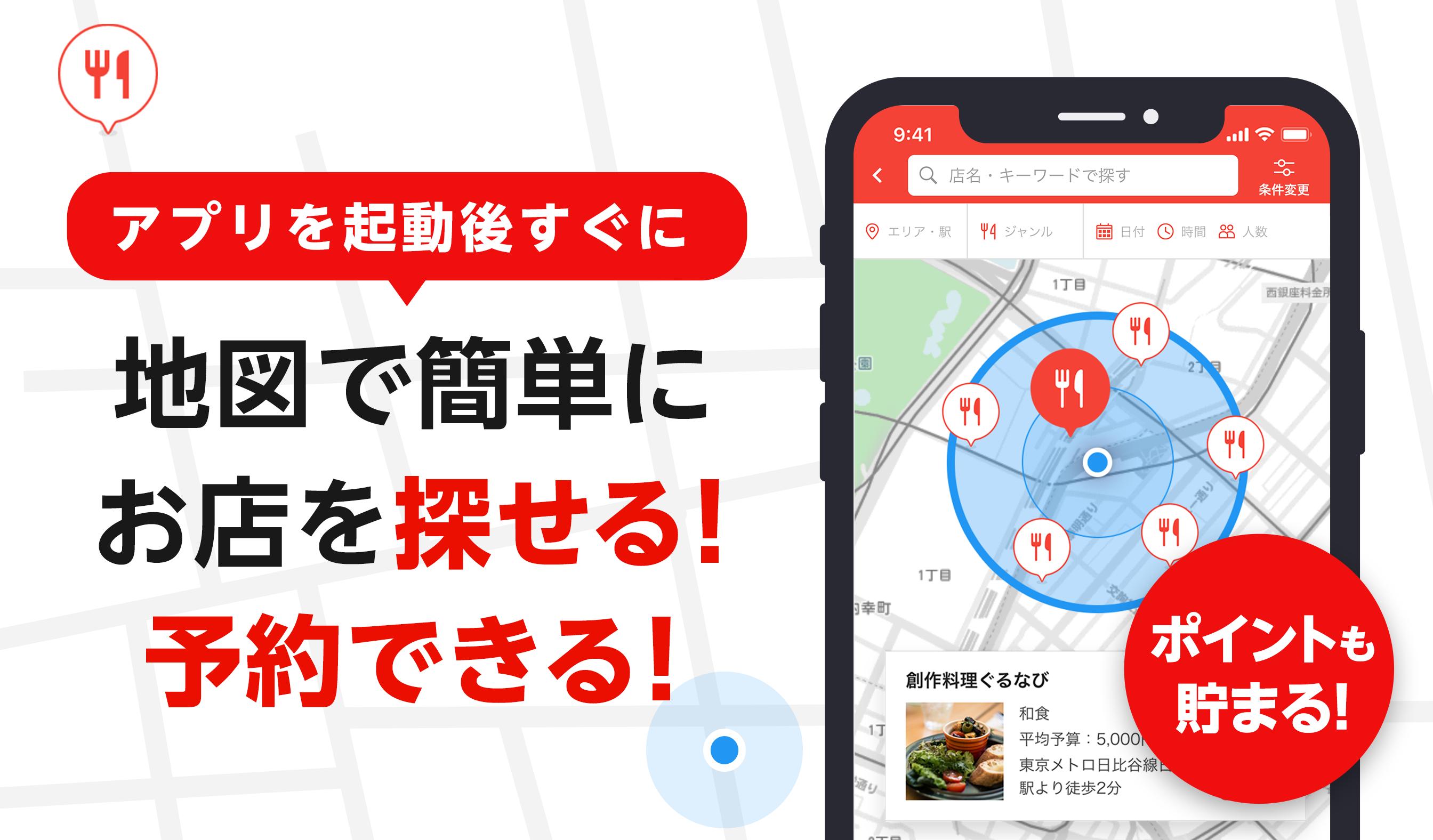 アプリを起動後すぐに、周辺のお店を手早く簡単に探せる!