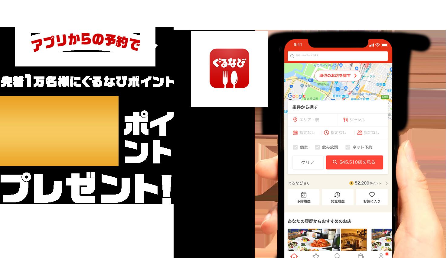 アプリからの予約で先着1万名様にぐるなびポイント300ポイントプレゼント!