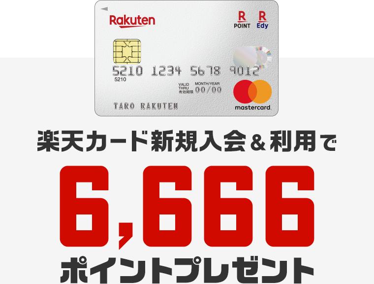 楽天カード新規入会&利用で6,666ポイントプレゼント