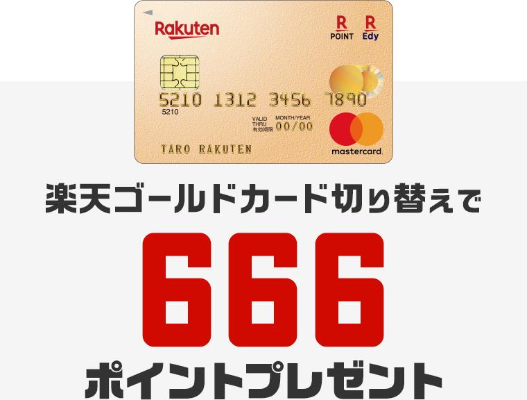 楽天ゴールドカード切り替えで666ポイントプレゼント