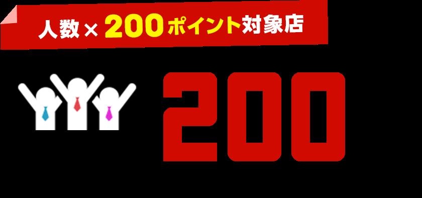 人数×200ポイント対象店