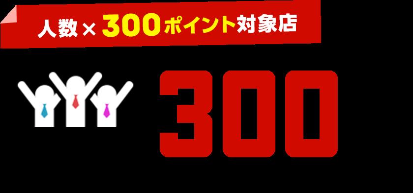 人数×300ポイント対象店