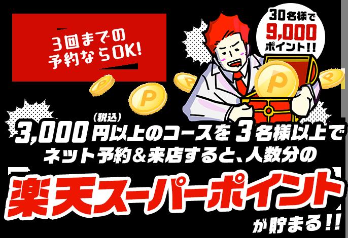 3,000円以上のコースを3名以上でネット予約すると、人数分の楽天スーパーポイントが貯まる!!
