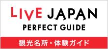 LIVE JAPAN~ 観光名所・体験ガイド