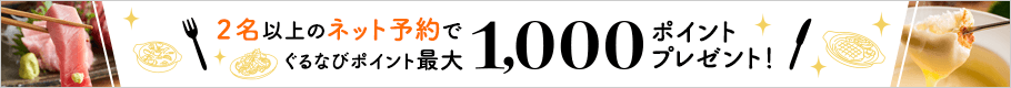 毎日抽選で電子ギフト最大1,000円分+ネット予約でもれなく最大1,000ポイントキャンペーン