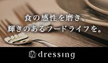 dressing~食の感性を磨き、輝きのあるフードライフを