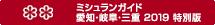 データ提供:日本ミシュランタイヤ(株)