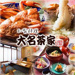 金沢市の加賀料理・のどぐろ料理は 金沢駅前 大名 …