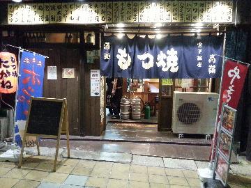 田吾作(地図/写真/水戸/焼き鳥) - ぐるなび