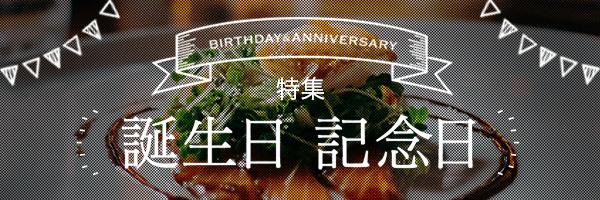 誕生日・記念日特集
